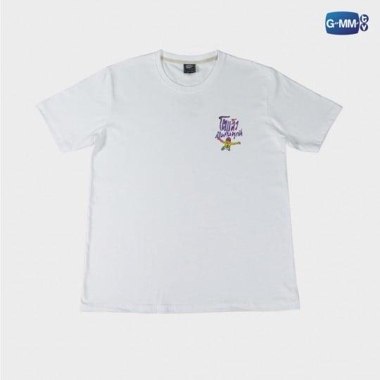 Toelaew (Grown Big) T- Shirt | เสื้อยืดโตแล้วเป็นคนทุกที่