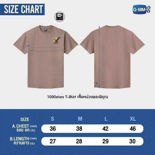 1000stars T-Shirt (Brown)  | เสื้อหน่วยพระพิรุณ (สีน้ำตาล)
