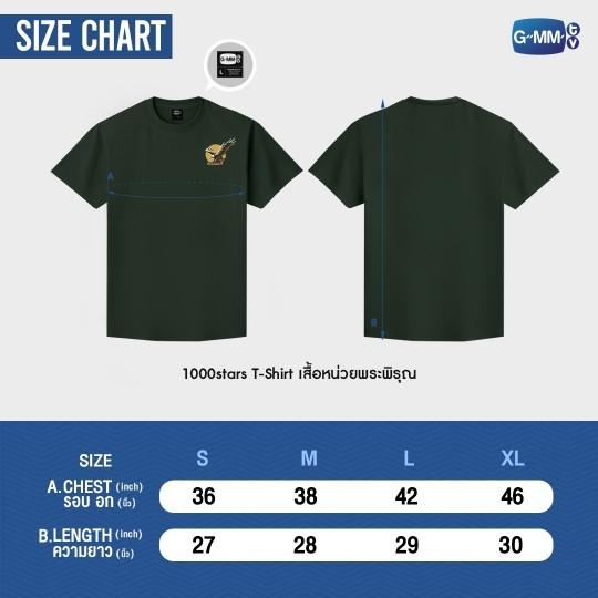 1000STARS T-SHIRT (GREEN) | เสื้อหน่วยพระพิรุณ (สีเขียว)